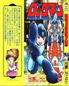 RockMan : The Series